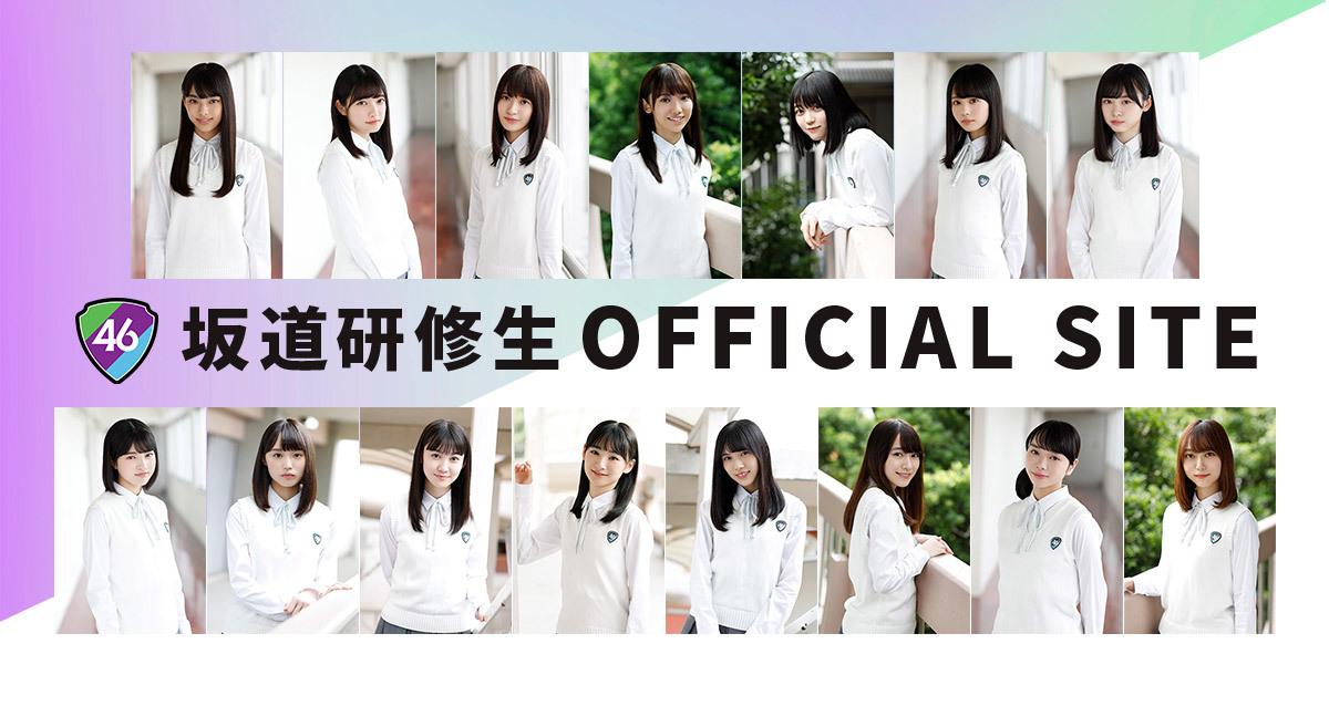 sakamichi-kenshusei.com